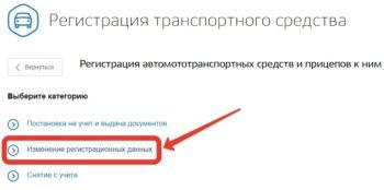 регистрация тс на сайте госуслуг