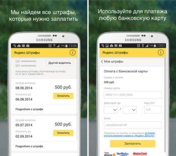 проверить штрафы на мобильном