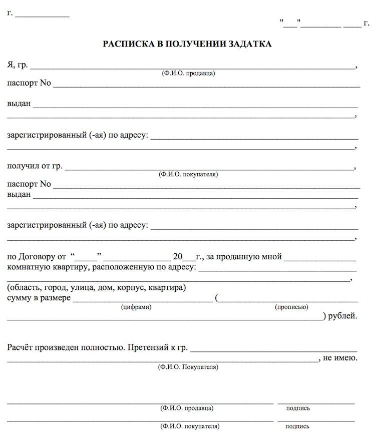 Вношу рублей в счет покупки автомобиля марки с вин номером