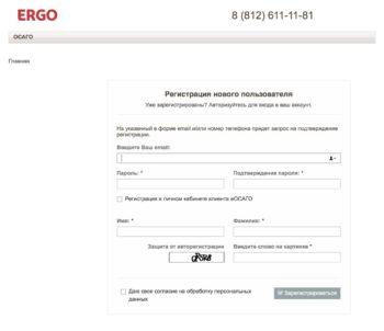 как зарегистрироваться в страховой компании