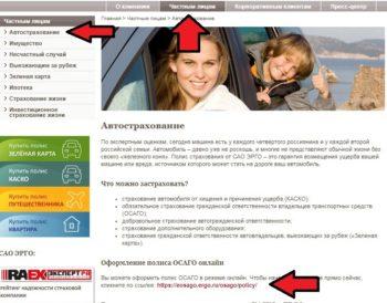оформление электронного страхового полиса