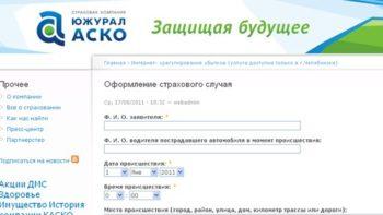 форма для заполнения на сайте Южурал АСКО