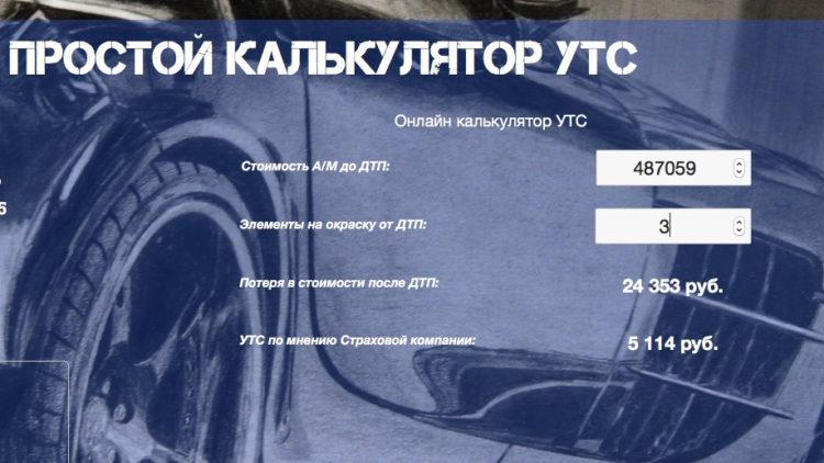 Рассчитать УТС автомобиля