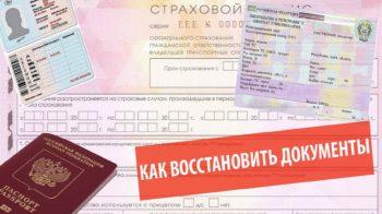 Восстановление паспорта ТС