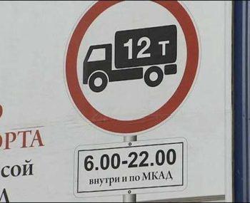 Ограничения для проезда по ТТК