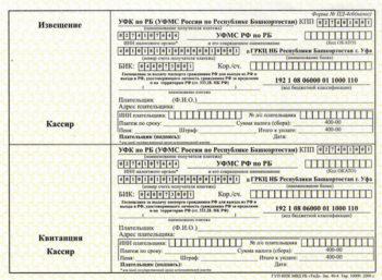 Бланк квитанции на уплату госпошлины на выдачу паспорта
