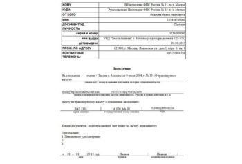 Документ о льготе