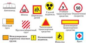 знаки для авто