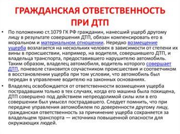 Изображение - Наказание за сбитого пешехода на пешеходном переходе Grazhdanskaya-otvetstvennost-pri-DTP-350x262