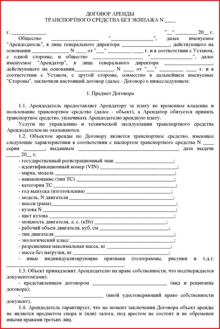 Регистрация договора дарения квартиры в бти